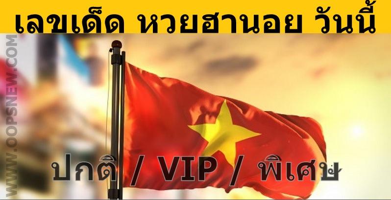 แนวทางหวยหวยฮานอย ( ปกติ / พิเศษ / VIP ) งวดวันที่ 10 ธ.ค. 63 | https://tookhuay.com/ เว็บ หวยออนไลน์ ที่ดีที่สุด หวยหุ้น หวยฮานอย หวยลาว